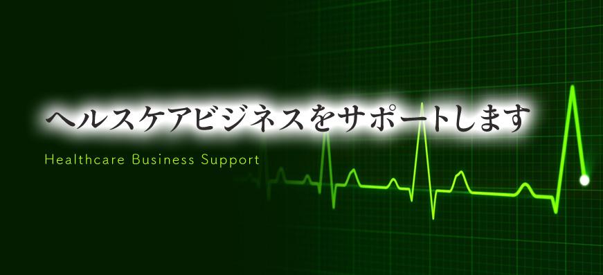 ヘルスケアビジネスをサポートします
